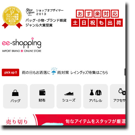 ee-shopping